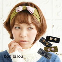 Of superior grade, the wide headband that the individual ♪ band とりぼんの color is fun, besides. From daily you to the party scene OK/ hair turban / hair arrangement / headband / headband / lam /fs3gm ◆ bon bijou (Bonbi Jewish race): Grosgrain ribbon head tu