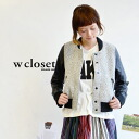 Casual jumper incorporating retro Tweed material. With padded warm stajan style outerwear / ladies / coat / long-sleeved and short ◆ w closet ( ダブルクローゼット ): Tweed batted short jumper