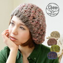 The beret hat that the loop knit that ♪ is colorful brings on a unique atmosphere like swelling shaggily. I eat it with Yul っと feeling of size of the room to be able to put on and have a cute form! Accessory ◆ cheer (cheer) for / ニットワッチ / knit cap / wome