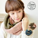 The ring muffler with full of the soft and fluffy feelings that let you become fluffy like felt. Gentle atmosphere ♪ / combination color / womens accessory / protection against the cold / rolled drapery / neck warmer ◆ cheer (cheer) which produced mixtur