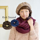 Round and round boobs and cute sense of volume, シンプルス nude. Nonchalant in levee knitting knitwear plain but expressive presence ♪ roughly laughed knit リングマフラー / neck warmer / winter / fall-winter accessories ◆ ロールアップニットス nude