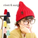 Even if some nice de classic knit hat ♪ fully ribbed stretch of outstanding. Tag 'show' casual and cute accent! / winter accessories / hats / ladies / women's / Beanie ◆ rivet and surge ( rivet & surge ) ribbed Cap