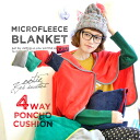I am addicted once when I touch it! The mini-blanket which becomes the cape bolero with the food. Can receive it for carrying; and to a cushion! / shawl / pillow / plain fabric / protection against the cold accessory / micro fiber / economy in power cons