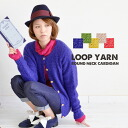 The colorful item which even knit enjoys! Longish cardigan / round neck / long sleeves / Lady's / haori / knit outer / knitwear ◆ boo clay knit crew neck cardigan using the soft and fluffy boucle knit that a small loop protruded