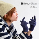 A smartphone is one necessity for now of the mainstream, one! Five / protection against the cold / fall and winter accessory / moving bag /iPhone/ eyephone / smartphone / gloves ◆ iTouch Gloves [Solid colors] for / men with all five fingers for the slend