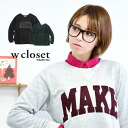 A college is sporty in the emblem logo of the felt material; is the long sleeves trainer using the fleece pile sweat shirt of the sweet knitting softly ♪. Of the slightly oversize style relaxedly silhouette ◆ w closet (double closet): MAKE sweat shirt pu