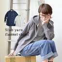 I use the Slav fabric which is full of the texture feelings that I raised slightly. The lady's shirt / collared shirt / blouse / regular shirt / long sleeves / slub yarn / banian ◆ slab cotton flannel shirt which features a natural atmosphere and a stand