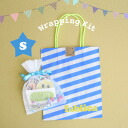 Is colorful; is more pretty with a present plonk! Present packing SET/ gift kit / lapping material / paper sack ◆ Fablica (ファブリカ) self-lapping kit [small size] which Tulle drawstring purse and a shopping bag of the stripe, the seal that the contents were