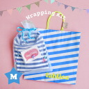 Is colorful; is more pretty with a present plonk! Present packing SET/ gift kit / lapping material / paper sack ◆ Fablica (ファブリカ) self-lapping kit [medium size] which Tulle drawstring purse and a shopping bag of the stripe, the seal that the contents wer