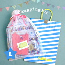 Is colorful; is more pretty with a present plonk! Present packing SET/ gift kit / lapping material / paper sack ◆ Fablica (ファブリカ) self-lapping kit [large size] which Tulle drawstring purse and a shopping bag of the stripe, the seal that the contents were