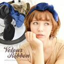 Form of the ribbon is headband / hair arrangement / hair accessories / headband / hair ornament / Lady's / classical music ◆ velour wire ribbon Katyusha with wire using the freedom ♪ velvet material of refined luster with a wire