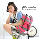 The horizontal stripes that パキッ and the color are wide to tender toweling! Casual horizontal stripe rucksack Lady's day pack rucksack bag bag bag bag ◆ pile horizontal stripe belt flap rucksack
