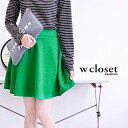 It enlivens coordinates by a vivid color! Knee-length skirt knee length mini-length miniskirt Lady's ◆ w closet (double closet) which produces refined flare with moderate thickness and firm cloth: Twill knit so flared skirt