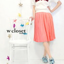Pleated skirt long length long skirt knee-length knee length waist rubber plain fabric Lady's ◆ w closet (double closet) of a color development X feeling of light cloth that middle length saws stylish ♪ mesh: Georgette pleats midiskirt