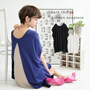 Put a slit in the translucency ♪ back which was refreshing for a back figure, and peeped out with Georgette chiffon; is tops pullover tunic dress ◆ Rei Bach yard Georgette dolman one piece relaxedly in one piece dolman sleeve one piece short sleeves cut-