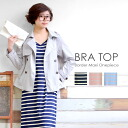 "At ""the bra top"" easy in a horizontal stripe maxiskirt! Long one piece no sleeve tank top tank dress cut-and-sew lady's roomware house coat inner night clothes ◆ bra top border tank maxiskirt one piece with a cute horizontal stripe cup"