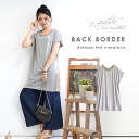 Fascinated with back border! Simple plain x back is switched to a border pattern one-piece shirt short sleeve deformation mini-length spring summer A line ◆ zootie (SETI): ☆ events during ☆ a back border sewn Dolman dress