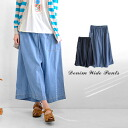 I am totally like a long skirt by a wazaari design! Wide underwear maxi style long skirt style denim skirt style loose-fitting pants gaucho pants Lady's slight wound light denim ◆ light slab denim baggy pants with full of a feeling of drape using a good