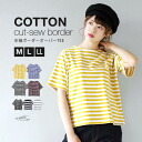 Horizontal stripe T-shirt Lady's pretty stylish tops mail order Rakuten cotton cotton clothes Lady's fashion women short sleeves ◆ Zootie (zoo tea) which is worn with one piece of a feeling of casual size: In particular! College horizontal stripe round n