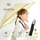 """Troublesome"" を cancellation peculiar to a folding umbrella! All-weather umbrella UV cut 遮熱効果 umbrella ultraviolet rays measures parasol umbrella umbrella parasol Lady's men unisex rain outfit ◆ Zootie (zoo tea) with a storing bag preventing bo"