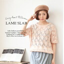 The shining knit pullover which I mixed a lot of lam threads with. It is spring clothes tops dolman sleeve ◆ lam slab Lacey knit dolman pullover in knit light knit Lady's short sleeves spring and summer in spring to make you look cool with the inner who