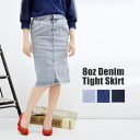 Is stretch denim with a tight skirt; willingly comfortably! 8 ounces of knee-length pencil skirt cocoon skirt knee-length incompleteness length クラシカルレディースワンウォッシュケミカルユーズド-like vintage-like 8oz ◆ stretch light denim pencil skirts of the silhouette which is