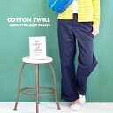 The chino pants of the feeling improving ♪ sign of spring twill material stylish in D'abo っと big silhouette. It is straight wide underwear ◆ color twill straight wide underwear in winter during four-colored color variations Lady's bottom tin boom full-le