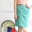 Both the button of the front and the zip are fakes! It is ◆ light twill tight skirt in the tight skirt pencil skirt cocoon skirt knee length medium knee-length waist rubber Lady's bottoms easy skirt spring and summer that do not look but easy without bei