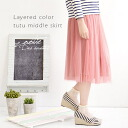 Tulle skirt knee-length knee length middle length Lady's spring clothing spring gathered skirt flared skirt tutu skirt ◆ Zootie (zoo tea) which I put two colors of Jyr, and created a nuance such as the gradation: By color lei yard Tulle race midiskirt
