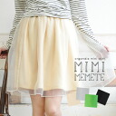Skirt Lady's spring clothing spring miniskirt mini-length plain fabric knee length knee-length midiskirt middle skirt ◆ MIMIMEMETE (ミミメメット) of organdy chiffon opening softly that lining and translucency of the organdy produce unique color and presence: O
