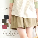 The culotte skirt which fully wavers like a skirt. I always play an active part in the peach skin material which is good to the dressy coordinates of adult! Lady's bottoms plain fabric Shin pull short pants shortstop length mini-length ◆ Zootie (zoo tea)