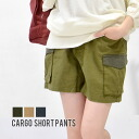 At the short length that is light with a casual cargo pant! It is underwear bottoms culottes underwear ◆ cotton linen cargo short pants in the short pants shortstop length mini length Lady's spring and summer when I prepared it in the cotton hemp materia