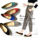 It is suede cloth jute ぺたんこ shoes ◆ fake suede espadrille flat pumps in the lady's shoes sandal opera pump spring and summer of the bright variety of colors that seems to become the must-have item of ♪ spring and summer in ぺたんこ jute sole cutely easily