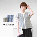 Handwriting-like stripe pattern shirt blouse butterfly sleeve raffle sleeve short-sleeved shear soccer Lady's ◆ w closet (double closet) which the raffle sleeve such as the frill has a cute in the spring and summer: Stripe soccer shear gingham check shir