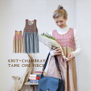 The sleeveless one piece which the chest was changed to with colorful ethnic knit. It is the ☆ ethnic knit reshuffling chambray tank one piece during the legendary man with long legs girly silhouette jumper-like lady's ◆☆ event softly
