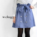 Chambray trench wind skirt high waist skirt knee length knee-length midiskirt miniskirt Lady's ◆ w closet (double closet) which just made a trench coat a skirt: Chambray waist frill trench skirt