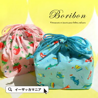 Boribon(ボリボン)ランチバッグ