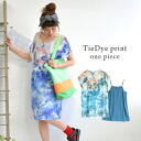 The advantageous item that inner one piece was set on the tie-dyeing-like dress with a sense of the seasons, the resort feeling! Beads neck tie-dyeing print rayon one piece with the relaxedly short-sleeved dolman design petticoat ◆ petticoat dress