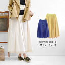 I can enjoy two colors with one piece! The maxiskirt length skirt of the reversible design which becomes the skirt of the color color when I reverse it. Cool 100-percent-cotton material long length India cotton long skirt Lady's A-line skirt ◆ cotton gau