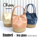 Thoth BAG fake leather sea glass gross Lady's handbag basket bag basket bag bag bag stripe basket bag ◆ cheer (cheer) which put a natural basket bag together to the enamel that a feeling of unique luster was an adult-like: Enamel X sea glass tote bag