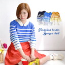 A gradation X horizontal stripe combination! It is ◆ gradation border boat neck tunic for three-quarter sleeve cut-and-sew Lady's 7 using the basque-like cloth in sleeve tops Basque shirt style pullover tunic dress mini dress spring