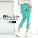 The odd length tapered pants of the refreshing バニラン material. Tapered silhouette Lady's pants bottoms pencil underwear BAB1097A ◆ Betty Smith (Betty Smith) where a line narrows towards a hem for slightly slim sizing: バニランストレッチクロップドパンツ