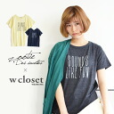 Logo print Tee short sleeves レディースカットソートップスレタードロゴ T casual clothes spring and summer spring clothes ◆ Zootie (zoo tea) X w closet (double closet) a logo item to be worried about is a limited item, and to be able to use in ♪ constant seller: SOUND LIKE FU