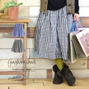 A gingham check to be worried about in this season! Long length skirt checked pattern medium midiskirt spring spring clothes bottoms flared skirt cotton cotton A-line skirt ◆ Zootie (zoo tea) showing cute odd length in fluffy form: Gingham check flare lo