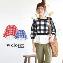Big block checked short length light knit. きでぺ plum silhouette working under tank top inner comes true! Lady's spring spring knit seven minutes sleeve three-quarter sleeves ◆ w closet (double closet): Gingham check shortstop knit pullover with the chiffo