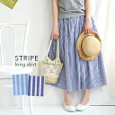The maxiskirt length skirt of the refreshing stripe pattern! 100-percent-cotton shirt material use waist rubber maxi long length ◆ stripe cotton gathers long skirt