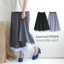 I can enjoy two ways with one piece! Maxiskirt length skirt long length long skirt Lady's A-line skirt bottoms ◆ layer DOS tripe reversible maxi of the reversible design which becomes the stripe pattern skirt when I reverse it