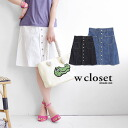 The denim skirt that a fastening in front button is fresh! Neat A-line silhouette bottoms knee length knee-length Lady's white denim white spring clothes middle skirt ◆ w closet (double closet) in the spring and summer: Light denim front button midiskirt