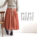 Long length skirt maxi Lady's bottoms in the spring and summer lady's flared skirt medium midi length gathered skirt waist rubber ◆ MIMIMEMETE (ミミメメット) of the chambray which is refreshing in luxury flare for spring: Chambray gathers long skirt