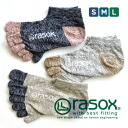 The world's first L-shape built-in knitting socks superior in a gentle feeling of fitting, the durability that are hard to slip off! Five five ankle length finger socks unisex men gap Dis CA121AN01 ◆ rasox (ラソックス) FF slab mixture low cotton linen finger regular socks using the cotton hemp material